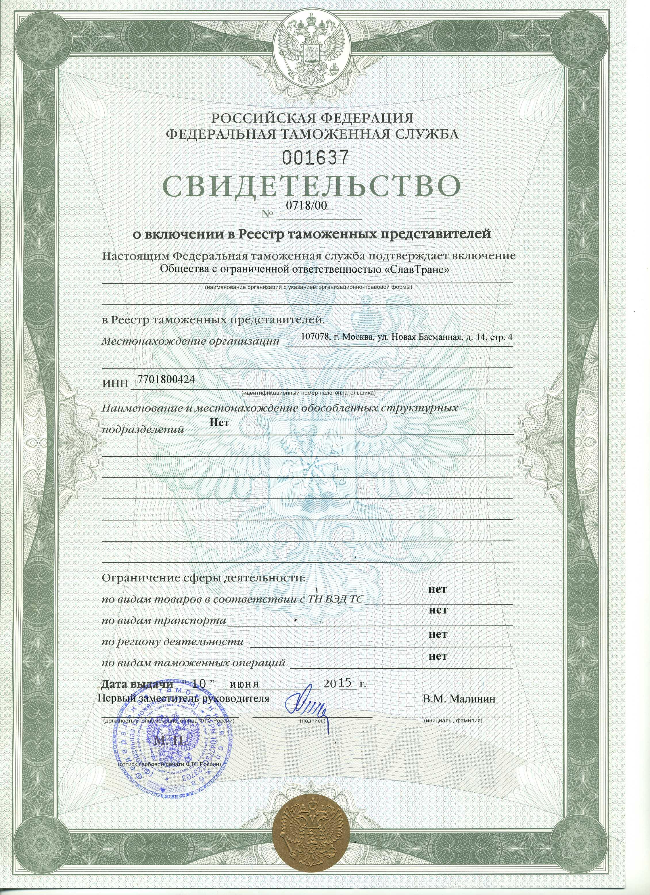 Московский таможенный брокер